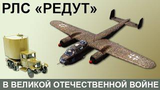 РЛС РУС-2 «Редут» в Великой Отечественной войне 1941-1945