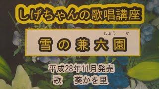 「雪の兼六園」しげちゃんの歌唱レッスン講座/葵かを里・平成28年11月発売です。