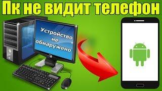Компьютер не видит телефон \ Компьютер не видит андроид устройство