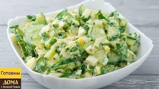 Потрясающе вкусный салат за 5 минут! 🥗😋👍 Такой никогда не приедается!