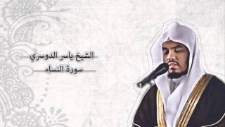 sourat al kahf mp3 yasser dossari