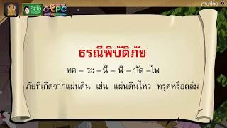 สื่อการเรียนการสอน เรียนรู้คำศัพท์จากเรื่อง แรงพิโรธจากฟ้าดิน ป.4 ภาษาไทย