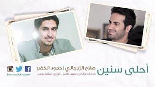 حمود الخضر & صلاح الزدجالي | أحلى سنين تحميل MP3