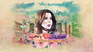 تحميل اغاني Nancy Ajram - Keefak Bel Hob - (Official Lyrics Video) / نانسي عجرم - كيفك بالحب MP3
