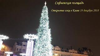 Открытие елки в Киеве на Софиевской площади в День Святого Николая.