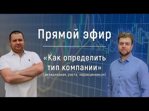 , title : 'Как определить тип компании (дивидендная, роста, недооцененная)