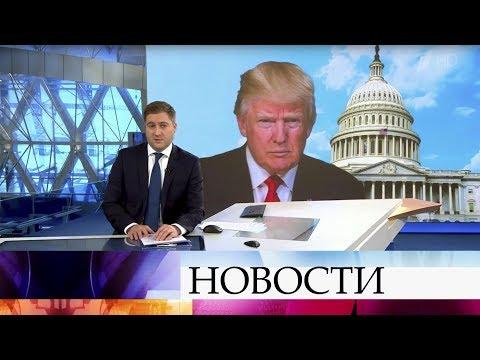 Выпуск новостей в 09:00 от 15.01.2020 видео