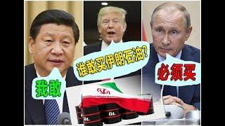 """美国叫嚣:""""谁敢买伊朗石油?""""中国:""""我敢""""!俄罗斯:买买买!"""