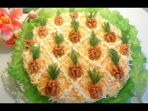 "Салат ""АНАНАС"" я его ОБОЖАЮ! ☆Рецепт от Милы - Mila Cooking Club☆Pineapple salad I LOVE it!"