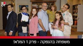 משפחה בהנפקה - פרק 1 מלא
