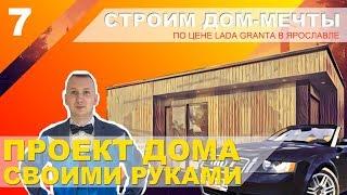 Строим Дом-мечты по цене Лада Гранта/7 серия