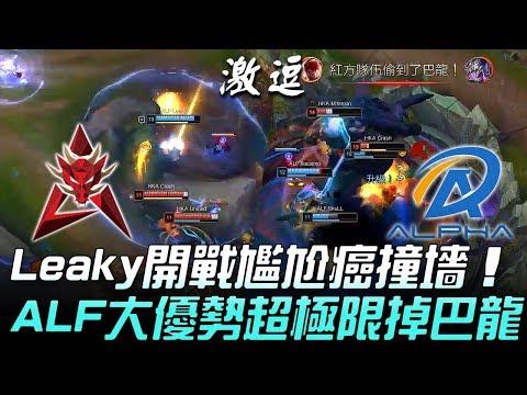 HKA vs ALF 台服奇蹟!Leaky凱能開戰尷尬撞墻 ALF大優勢超極限掉巴龍!Game 2