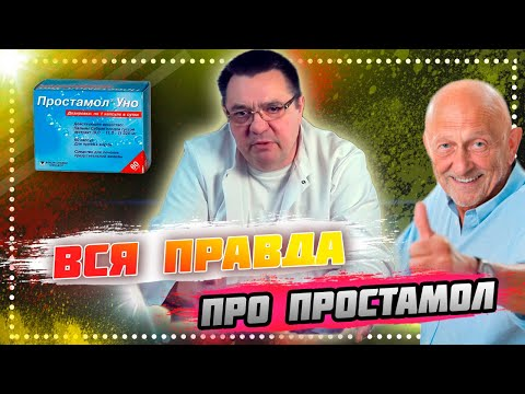 Пластырь от простатита prostatic navel plasters купить