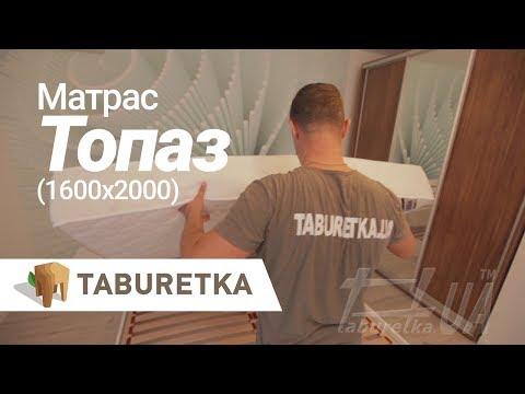Матрац Топаз
