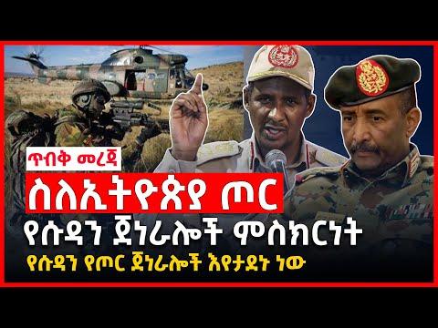 ጥብቅ መረጃ - ስለኢትዮጵያ ጦር  የሱዳን ጀነራሎች ምስክርነት | የሱዳን የጦር ጀነራሎች እየታደኑ ነው | Ethiopia
