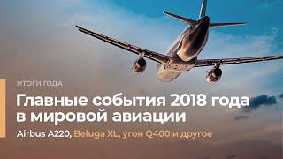 2018 год в истории авиации по версии Авиасмотра