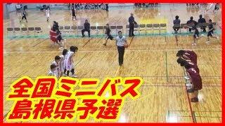 2017島根県ミニバスケットボール全国予選