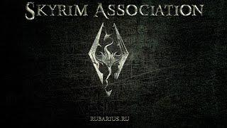 Обзор графики Skyrim Association 1.7.1 без пакета  HD текстур и с пресетом ENB.