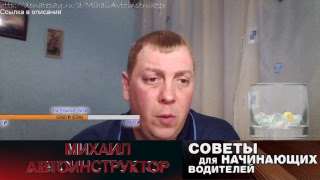 Прямая трансляция пользователя Михаил Автоинструктор