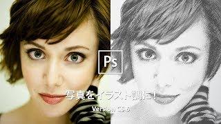 【Photoshop講座】写真の人物をスケッチ風にする