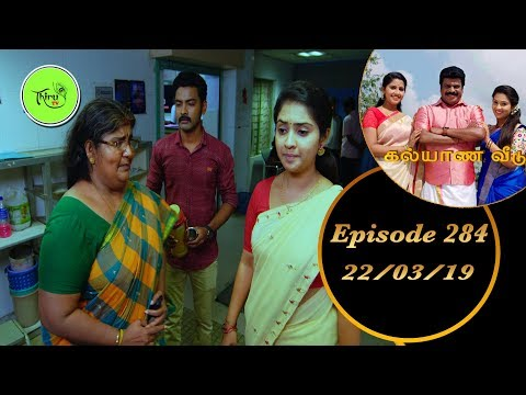 Kalyana Veedu | Tamil Serial | Episode 284 | 22/03/19 |Sun Tv |Thiru Tv
