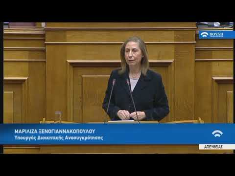 Μ.Ξενογιαννακοπούλου(Υπουργ.Διοικ.Ανασυγκρ.)(Ψήφος εμπιστοσύνης στην Κυβέρνηση)(16/01/2019)