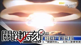 關鍵時刻 20161223節目播出版(有字幕)