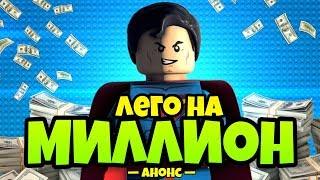 LEGO коллекция на МИЛЛИОН анонс
