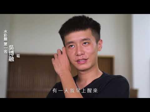 臺中市第二十二屆大墩美展 水彩類得獎感言 吳博融先生