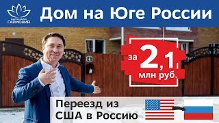 Купить недорогой дом на Юге России | Переезд из США в Россию | Таунхаус за 2,1 млн руб в Ставрополе