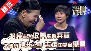 重庆卫视《谢谢你来了》20160521:思恩的第二次生命