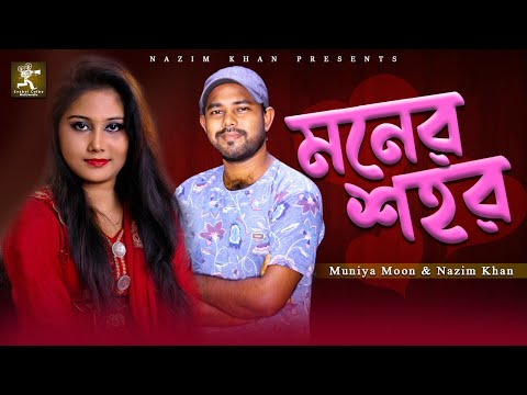 Moner Sohor /Munia Moon/Nazim Khan/Music Video Bangla Song 2017