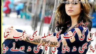 urdu sher o shayari best poetry new  os ki mahbbat ke silslla be ajeeb thah - Download this Video in MP3, M4A, WEBM, MP4, 3GP