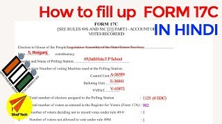 how to fill UP From 17C in hindi | Account of Votes Record