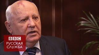 Горбачев: о Крыме надо было думать при распаде СССР - BBC Russian