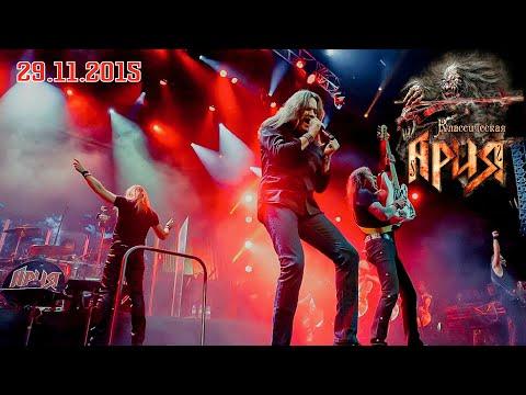 КЛАССИЧЕСКАЯ АРИЯ — 30 лет HD (Юбилейный концерт 29.11.2015)