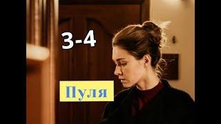 Пуля сериал с 3 по 4 серию Анонс Содержание серии
