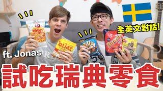 挑戰超神奇瑞典零食! 這在台灣賣得出去嗎? feat. Jonas