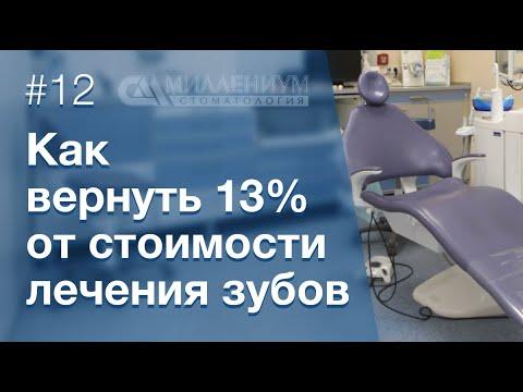 💰Как вернуть налоговый вычет за лечение зубов?