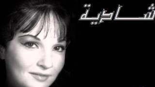تحميل اغاني كلك حنيّة _ شادية.wmv MP3