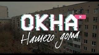 Короткометражный фильм «Окна нашего дома»