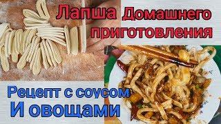 Лапша домашнего приготовления по-азиатски соус рецепт Asian style Homemade Noodles sauce&vegetables