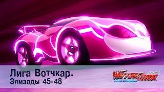 Лига Вотчкар - Эпизоды 45-48 СБОРНИК