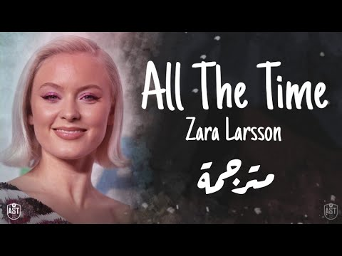 Zara Larsson - All The Time | Lyrics Video | مترجمة