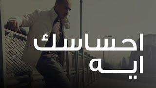 تحميل و مشاهدة محمود العسيلى - إحساسك إيه | Mahmoud El Esseily - Ehsasak Eah MP3