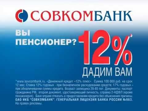 Вы пенсионер? 12% годовых. СОВКОМБАНК