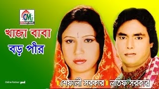 Shefali Sarkar, Latif Sarkar - Khaja Baba Boro Pir