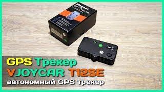 📦 GPS трекер VJOYCAR T12SE - Автономный GPS трекер с АлиЭкспресс