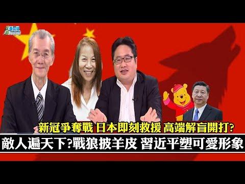 《政經最前線-無碼看中國》210612 敵人遍天下 戰狼披羊皮?習近平危機起 重塑可愛中國形象 新冠爭奪戰 日本即刻