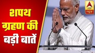Modi Oath Taking Ceremony: Main Highlights Of The Event | ABP News